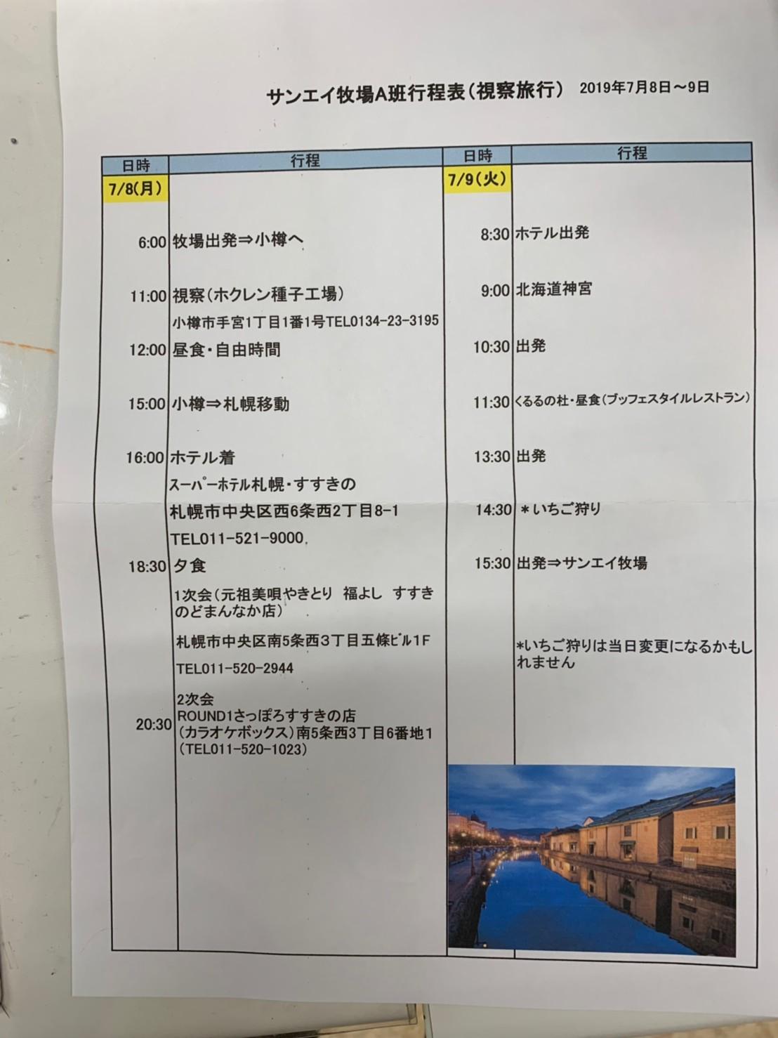 視察研修第1弾!!