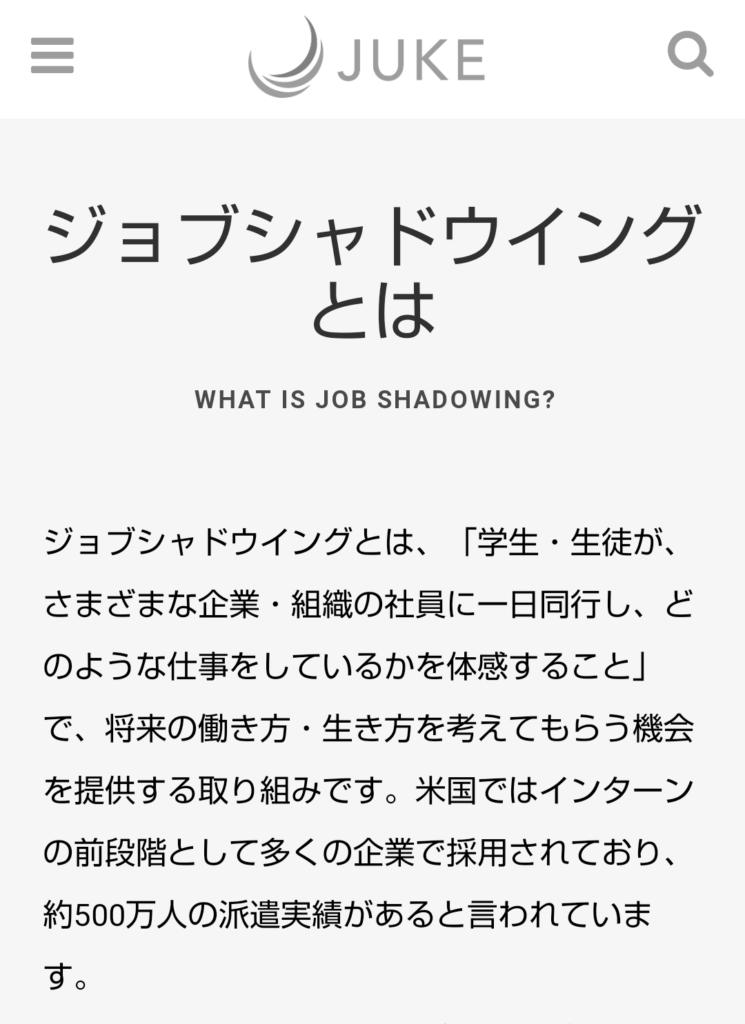 ジョブ☆シャドウイング