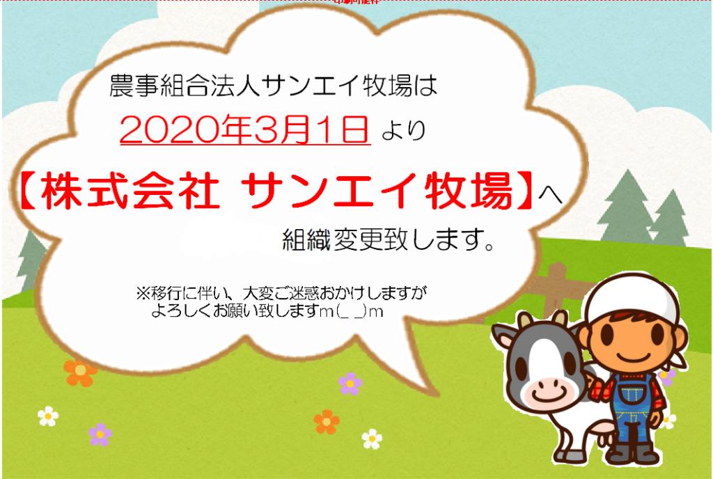 サンエイ牧場より【大切なおしらせ】