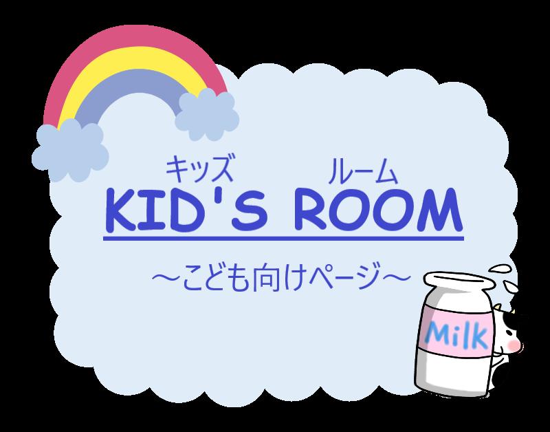 KID'S ROOM~ミルク(牛乳)はずっと出ている?~