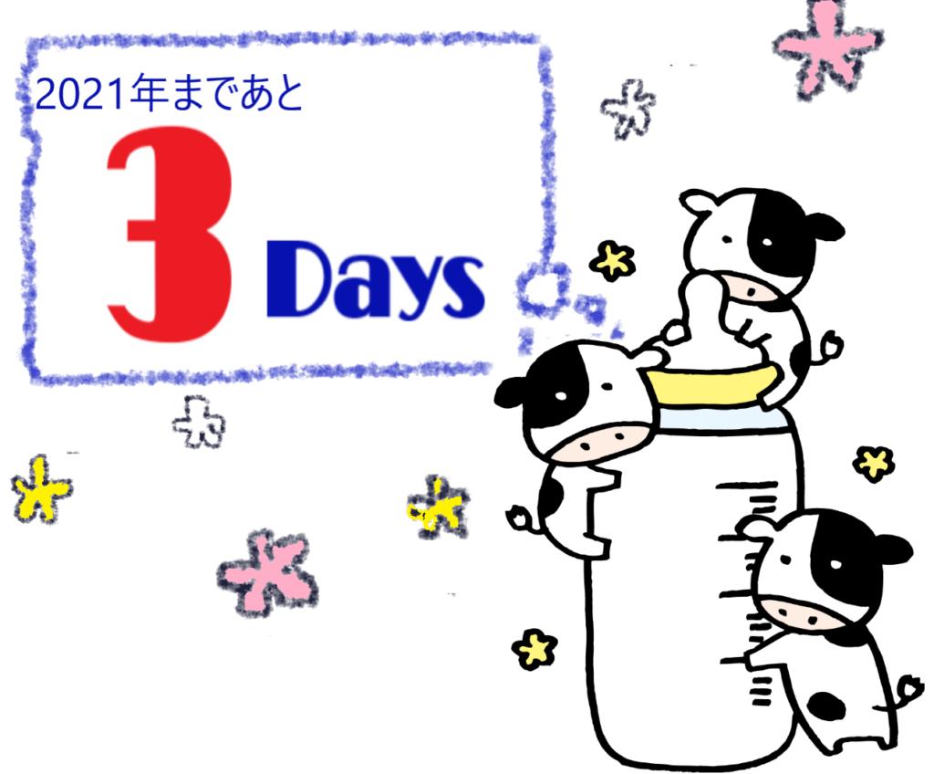 1・2・3だぁーーーー!‼